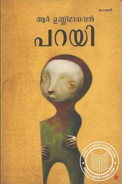 Cover Image of Book പറയി