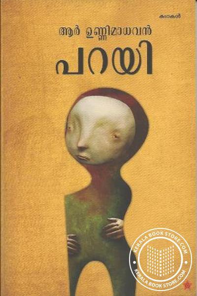 Image of Book പറയി