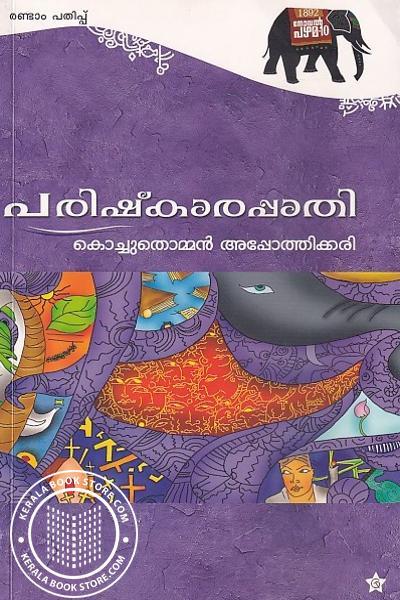 Cover Image of Book പരിഷ്കാരപ്പാതി