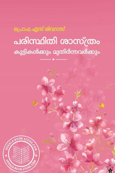 Cover Image of Book Paristhithi Sastram Kuttikalkkum Muthirnnavarkkum