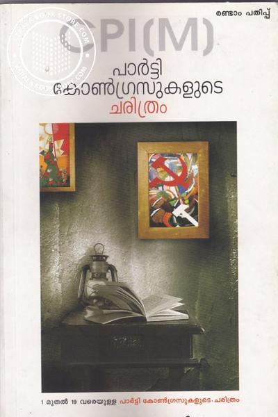 Cover Image of Book പാര്ട്ടി കോണ്ഗ്രസുകളുടെ ചരിത്രം