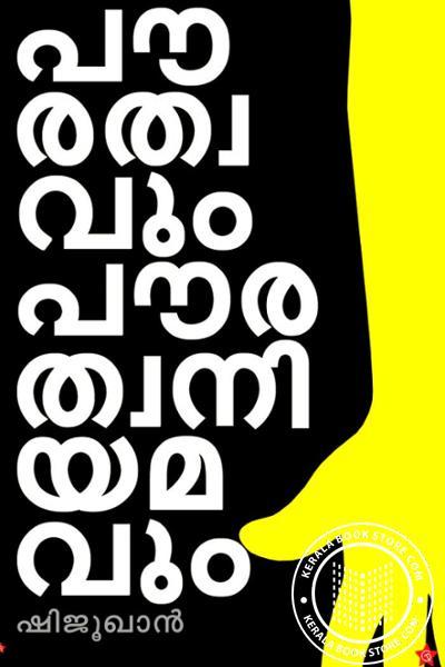 Cover Image of Book പൗരത്വവും പൗരത്വനിയമവും