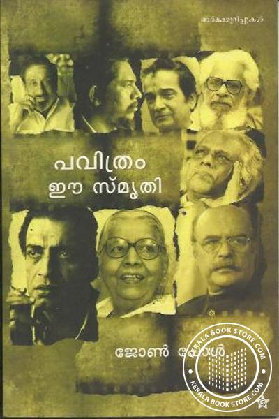 Cover Image of Book Pavithram Eaa Smrithi