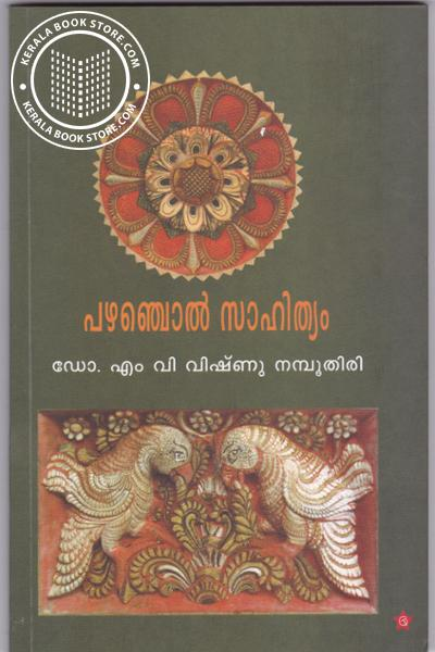 Cover Image of Book Pazhanjol Sahithyam