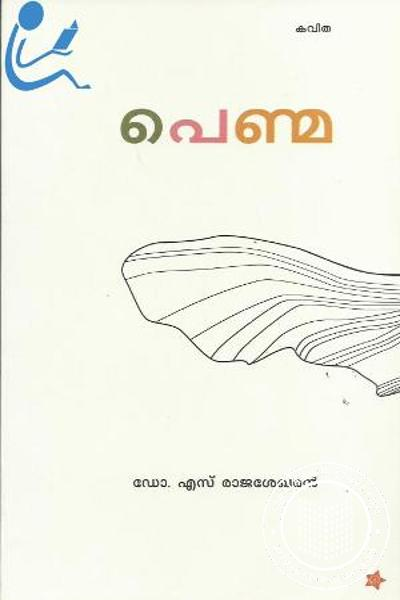 Cover Image of Book പെണ്മ