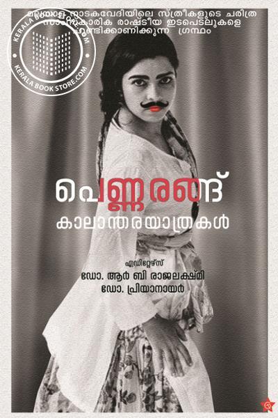 Cover Image of Book പെണ്ണരങ്ങ് കാലാന്തരയാത്രകള്