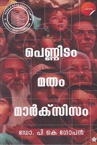 Cover Image of Book പെണ്ണിടം മതം മാര്ക്സിസം