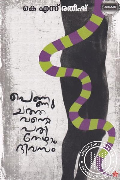Image of Book പെണ്ണു ചത്തവന്റെ പതിനേഴാം ദിവസം