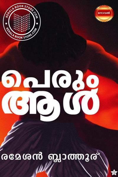 Cover Image of Book പെരും ആള്‍