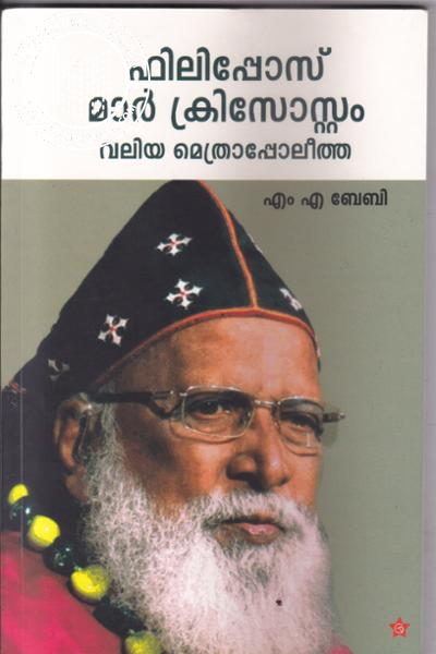 Cover Image of Book Philippos Mar Crisostam Valiya Methrappoleetha