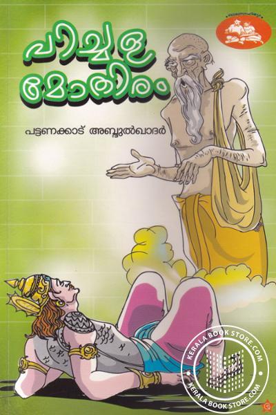 Cover Image of Book Pichala Mothiram