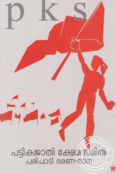 Cover Image of Book പി കെ എസ് പട്ടികജാതി ക്ഷേമസമിതി പരിപാടി ഭരണഘടന