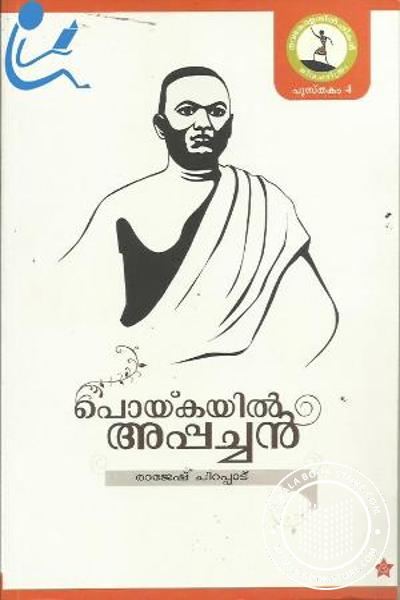 Cover Image of Book Poikayil Appachan