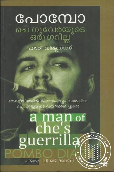 Cover Image of Book പോബോ ചെഗുവേരയുടെ ഒരു ഗറില്ല