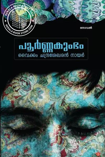 Cover Image of Book Poornakumbham