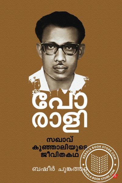 Cover Image of Book പോരാളി സഖാവ് കുഞ്ഞാലിയുടെ ജീവിതകഥ