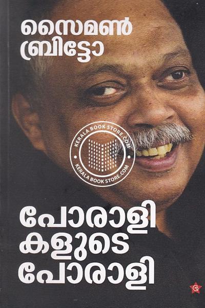 Cover Image of Book പോരാളികളുടെ പോരാളി