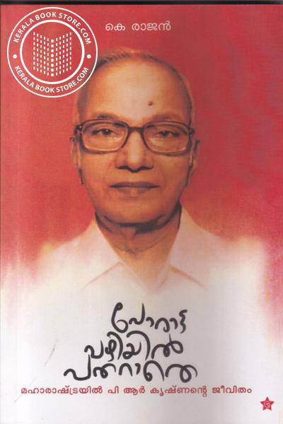 Cover Image of Book Poratta Vazhiyl Patharathe