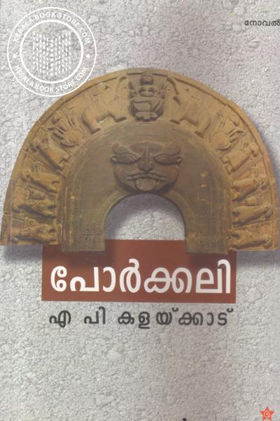 Cover Image of Book Porkkali