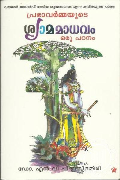 Cover Image of Book Prabha Varmayude Shyama Madhavam Oru Padhanam
