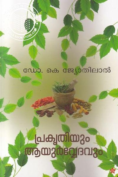 Cover Image of Book Prakrithiyum Ayurvedavun