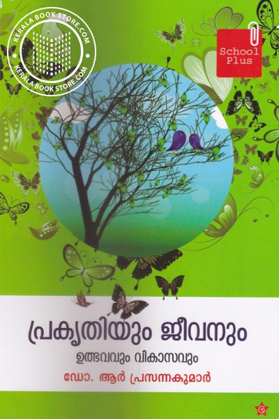 Cover Image of Book Prakrithiyum Jeevanumm