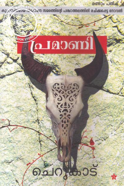 Cover Image of Book Pramaanii