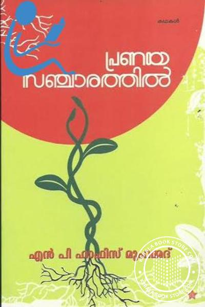 Cover Image of Book PRANAYA SANCHARATHIL