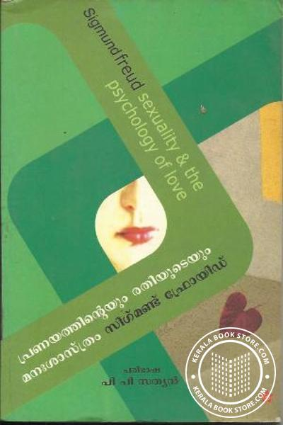 Cover Image of Book Pranayathinteyum Rathiyudeyum Manasasthram