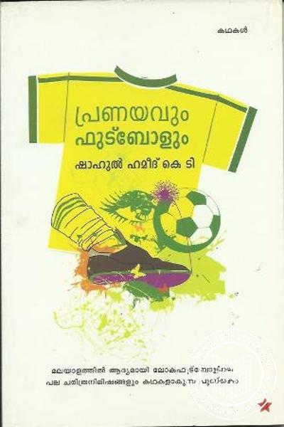 Cover Image of Book Pranayavum Footbalum