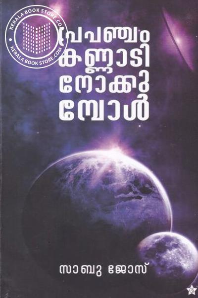 Image of Book പ്രപഞ്ചം കണ്ണാടി നോക്കുമ്പോള്