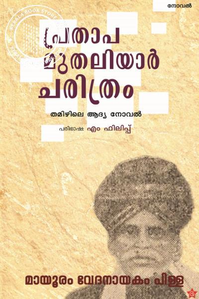 Image of Book Prathapamuthaliyar Charitrram