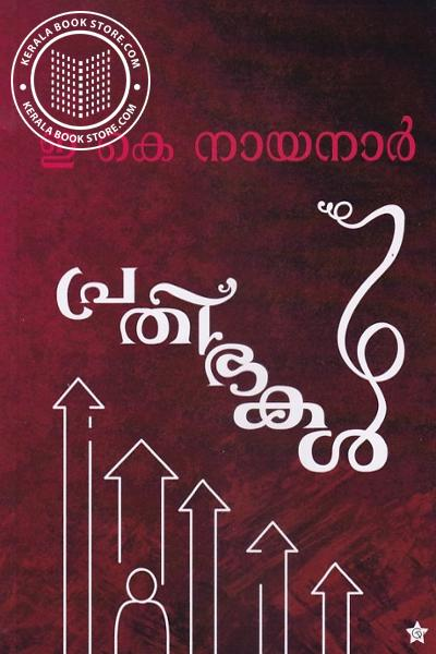 Cover Image of Book Prathibhakal