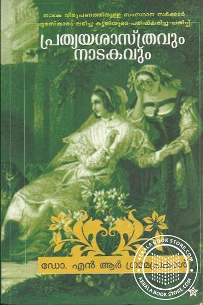 Cover Image of Book പ്രത്യയശാസ്ത്രവും നാടകവും