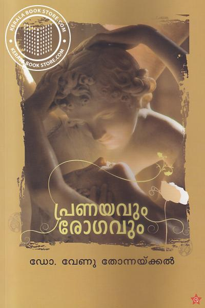 Cover Image of Book Prenayavum Rogavum