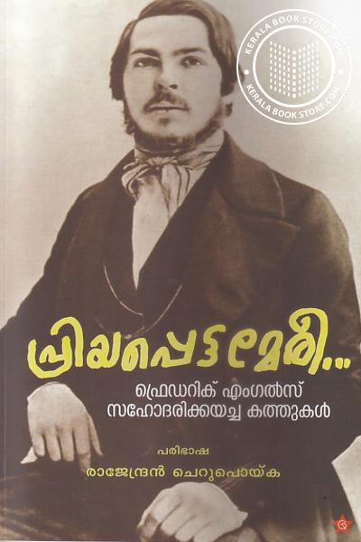 Cover Image of Book Priyappetta Mery