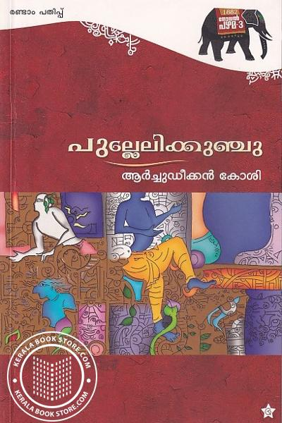 Cover Image of Book പുല്ലേലിക്കുഞ്ചു