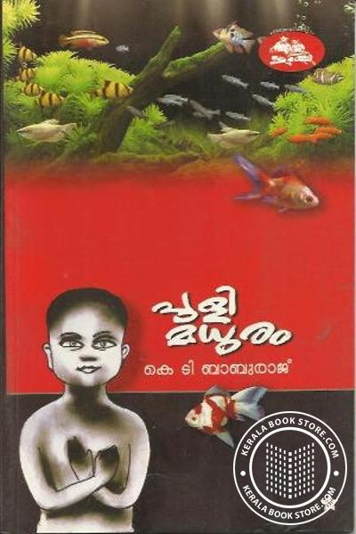 Cover Image of Book Puli Madhuram