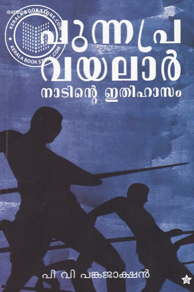Cover Image of Book പുന്നപ്ര വയലാര് നാടിന്റെ ഇതിഹാസം