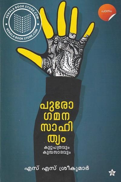 Cover Image of Book പുരോഗമന സാഹിത്യം കുറ്റപത്രവും കുമ്പസാരവും
