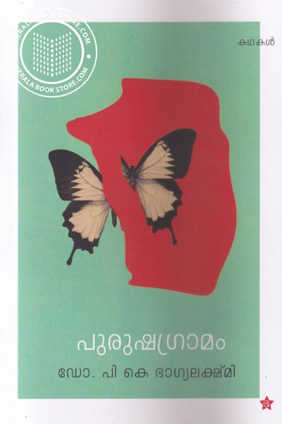 Cover Image of Book പുരുഷഗ്രാമം