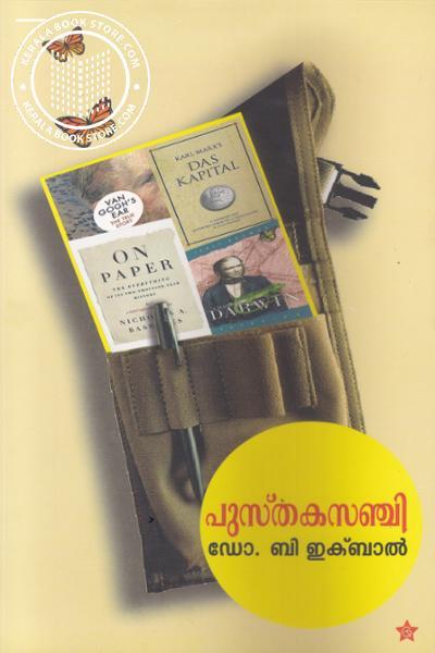 Cover Image of Book Pusthakasanchi