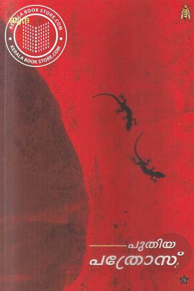 Cover Image of Book പുതിയ പത്രോസ്
