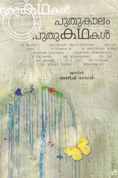 Cover Image of Book പുതുകാലം പുതുകഥകള്