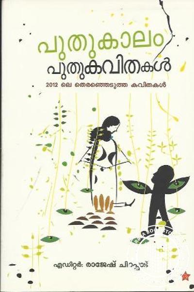 Cover Image of Book Puthukalam Puthu Kavithakal