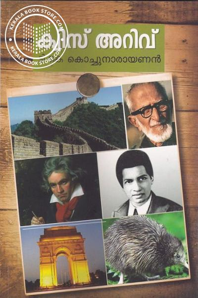 Cover Image of Book Quiz Arivu