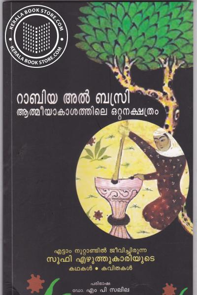 Cover Image of Book Rabia Al Basri Athmeeyaakashathile Otta Nakshathram
