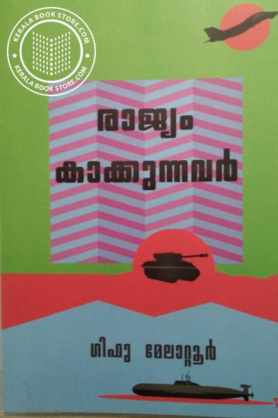 Cover Image of Book Rajyam Kakkunnavar