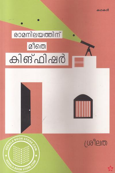 Image of Book Ramanilayathinu Meethe Kingfisher