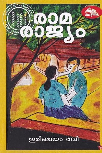 Cover Image of Book രാമരാജ്യം